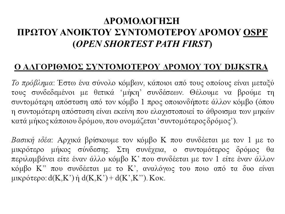 ΠΡΩΤΟΥ ΑΝΟΙΚΤΟΥ ΣΥΝΤΟΜΟΤΕΡΟΥ ΔΡΟΜΟΥ OSPF (OPEN SHORTEST PATH FIRST)