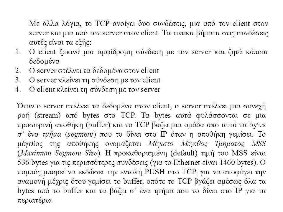 Με άλλα λόγια, το TCP ανοίγει δυο συνδέσεις, μια από τον client στον server και μια από τον server στον client. Τα τυπικά βήματα στις συνδέσεις αυτές είναι τα εξής: