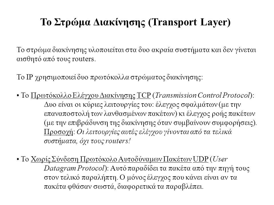 Το Στρώμα Διακίνησης (Transport Layer)