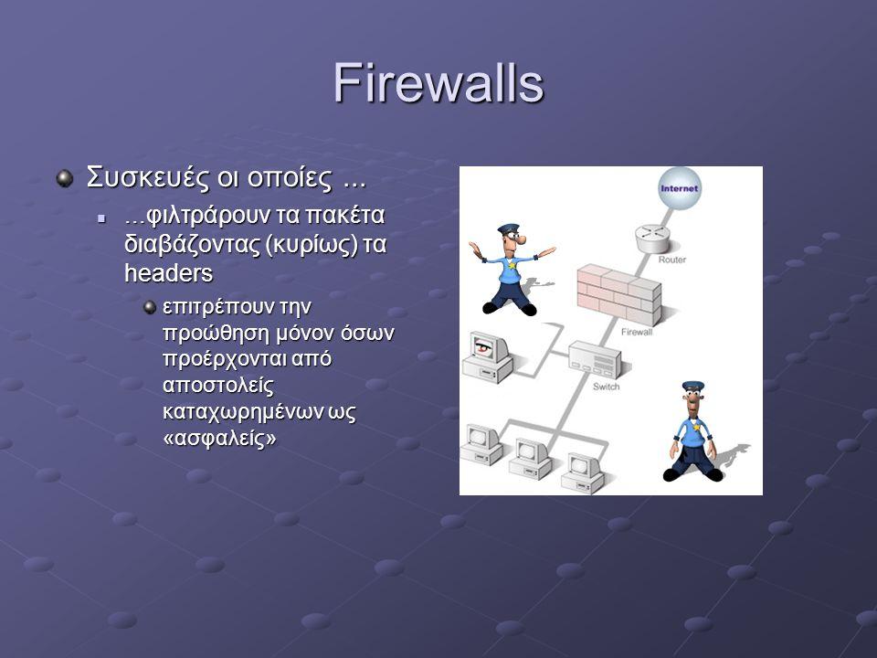 Firewalls Συσκευές οι οποίες ...