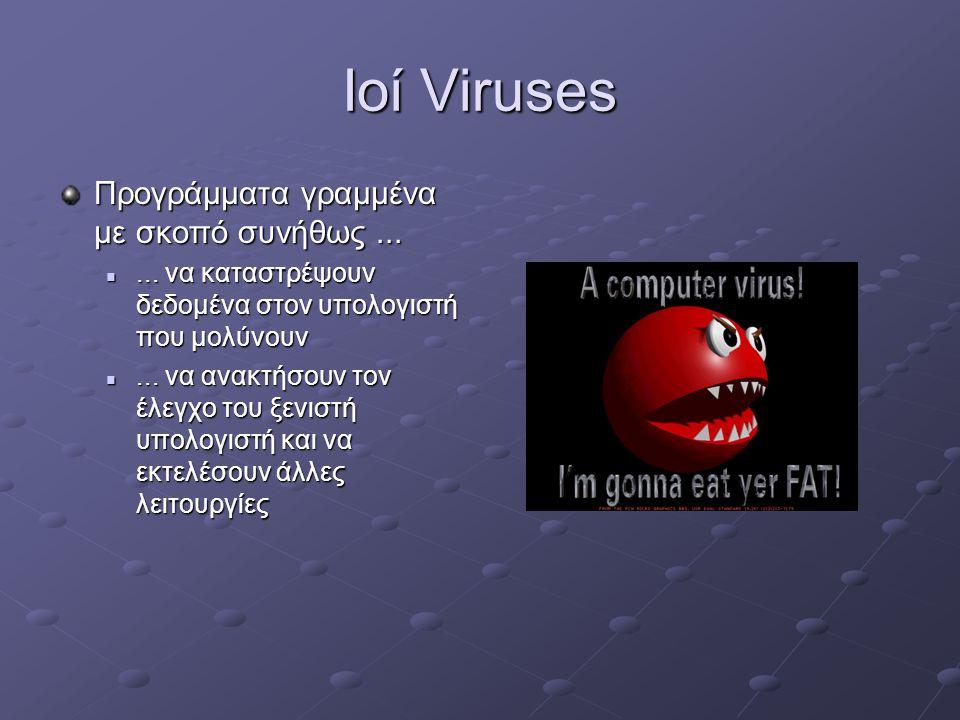 Ιοί Viruses Προγράμματα γραμμένα με σκοπό συνήθως ...