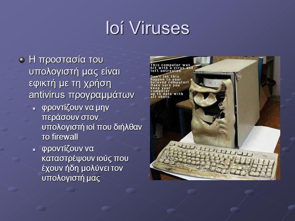 Ιοί Viruses Η προστασία του υπολογιστή μας είναι εφικτή με τη χρήση antivirus προγραμμάτων.