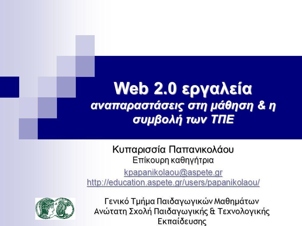 Web 2.0 εργαλεία αναπαραστάσεις στη μάθηση & η συμβολή των ΤΠΕ