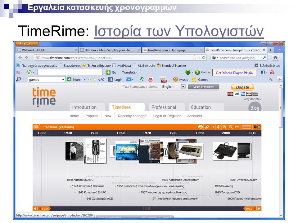 TimeRime: Ιστορία των Υπολογιστών