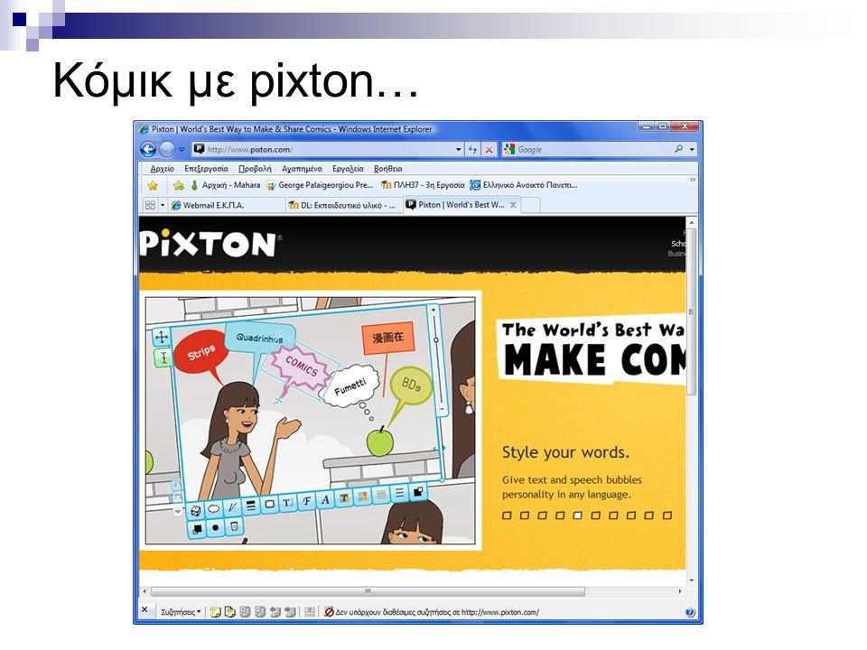 Κόμικ με pixton…