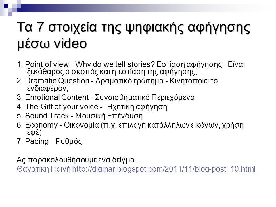 Tα 7 στοιχεία της ψηφιακής αφήγησης μέσω video