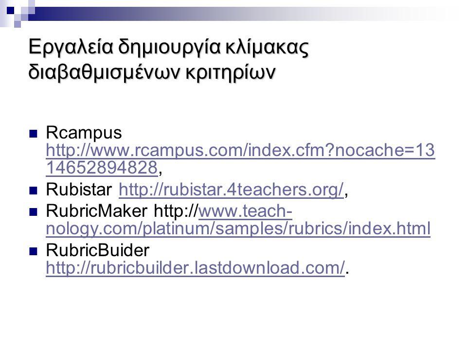 Εργαλεία δημιουργία κλίμακας διαβαθμισμένων κριτηρίων