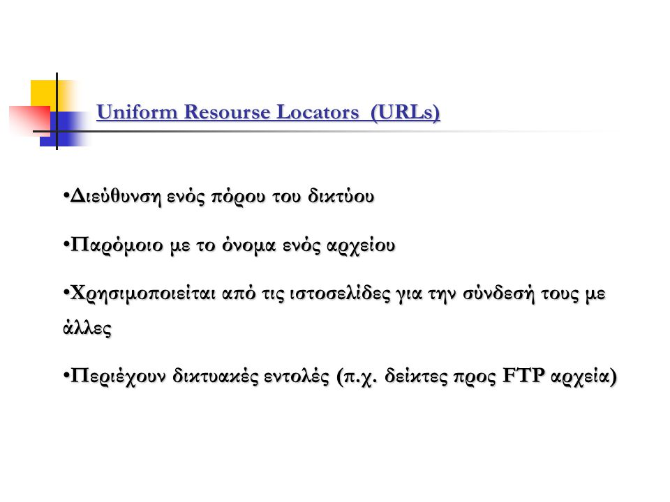 Uniform Resourse Locators (URLs)
