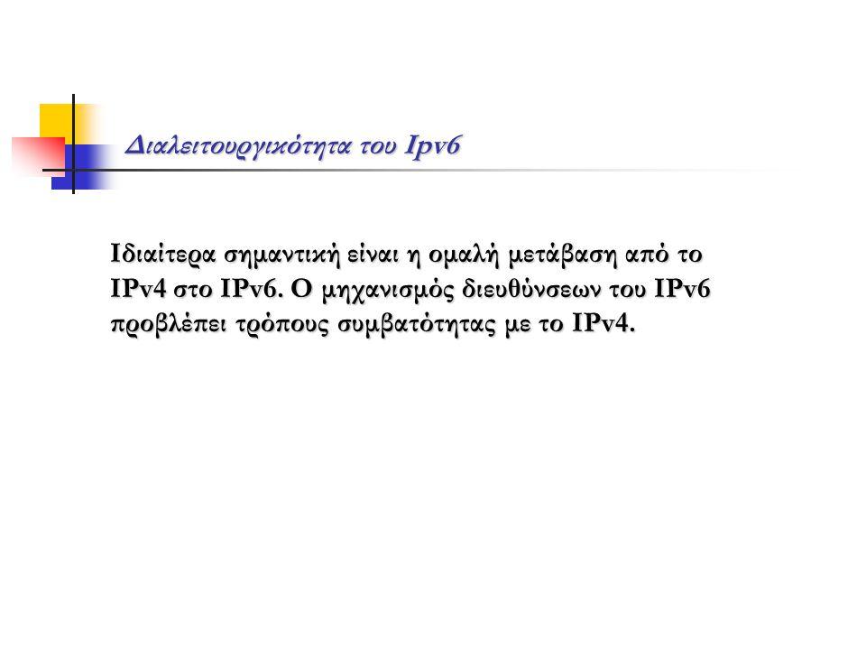 Διαλειτουργικότητα του Ipv6