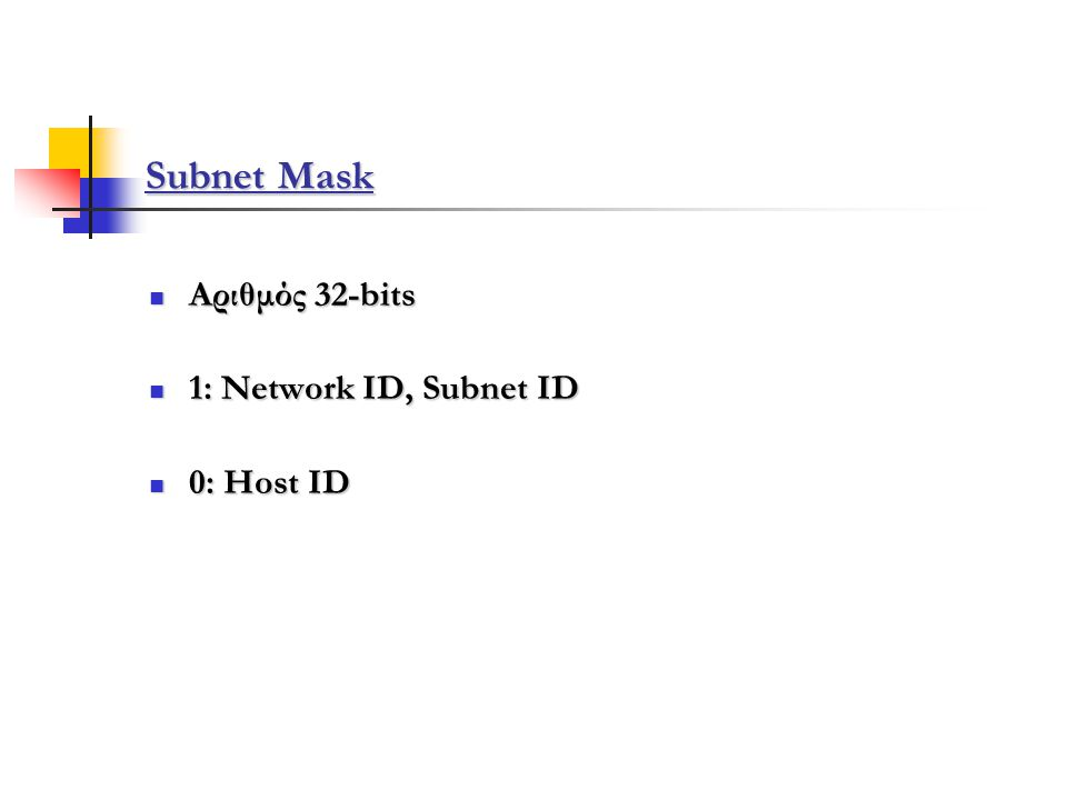 Subnet Mask Αριθμός 32-bits 1: Network ID, Subnet ID 0: Host ID