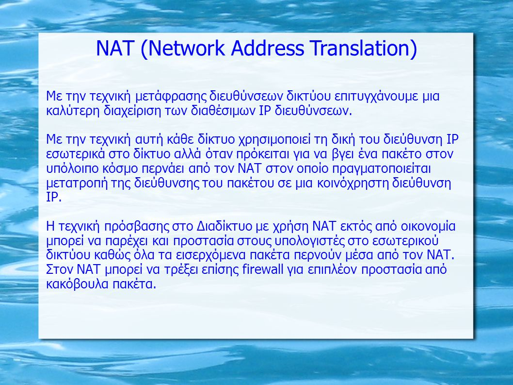 ΝΑΤ (Network Address Translation)