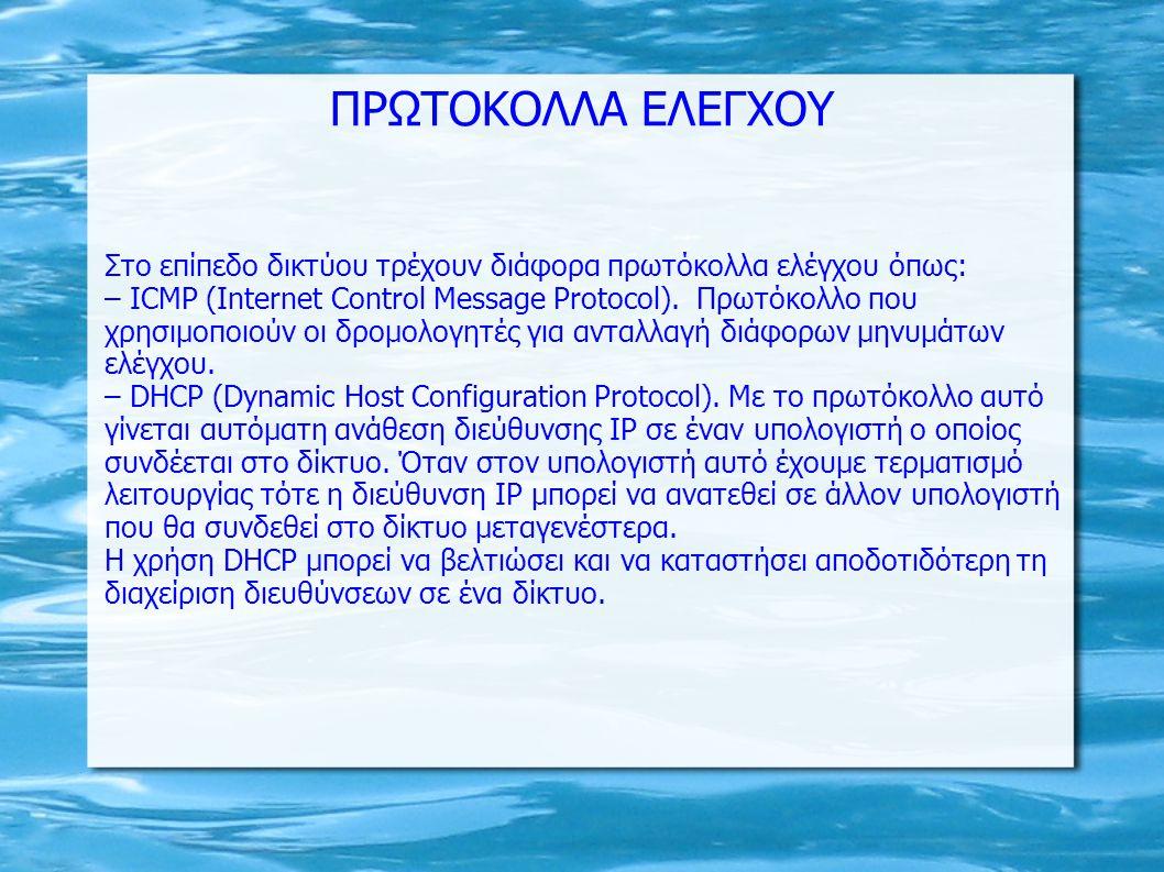 ΠΡΩΤΟΚΟΛΛΑ ΕΛΕΓΧΟΥ Στο επίπεδο δικτύου τρέχουν διάφορα πρωτόκολλα ελέγχου όπως: