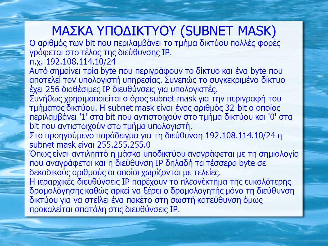 ΜΑΣΚΑ ΥΠΟΔΙΚΤΥΟΥ (SUBNET MASK)