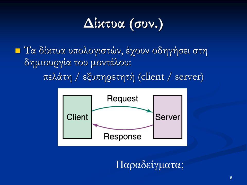 πελάτη / εξυπηρετητή (client / server)