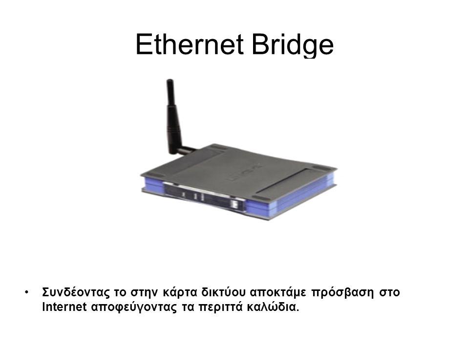 Ethernet Bridge Συνδέοντας το στην κάρτα δικτύου αποκτάμε πρόσβαση στο Internet αποφεύγοντας τα περιττά καλώδια.