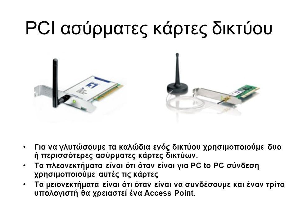 PCI ασύρματες κάρτες δικτύου