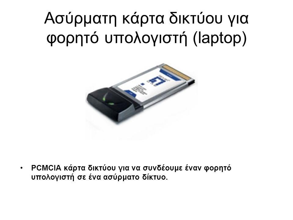 Ασύρματη κάρτα δικτύου για φορητό υπολογιστή (laptop)