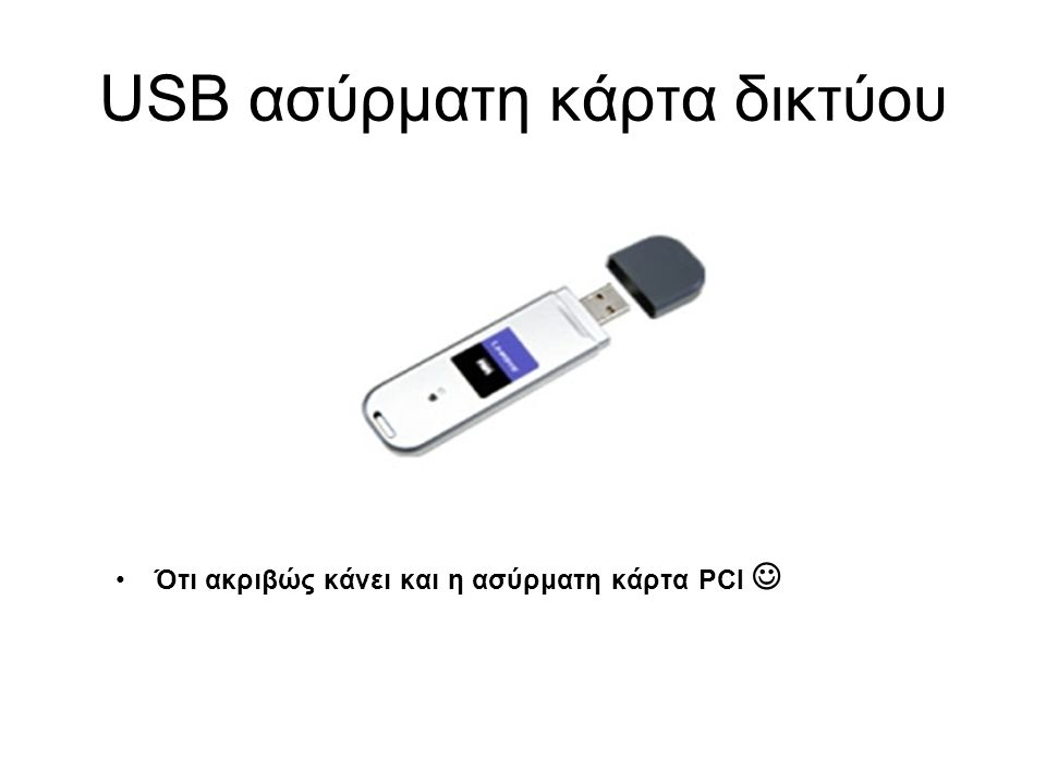 USB ασύρματη κάρτα δικτύου