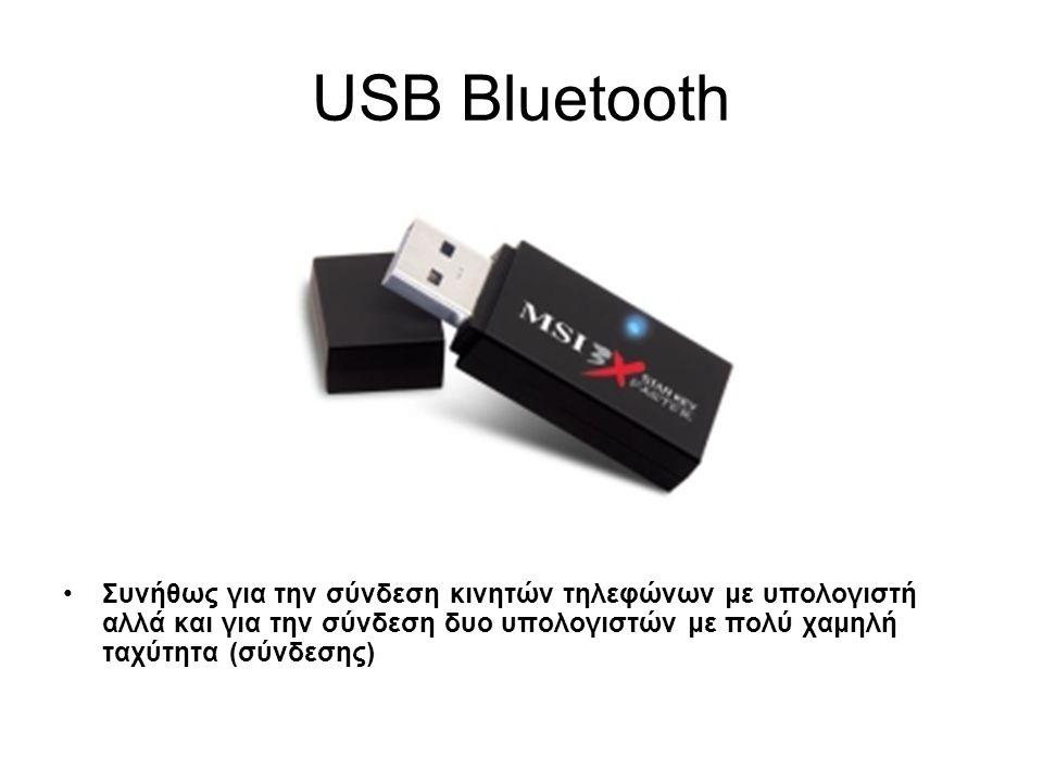 USB Bluetooth Συνήθως για την σύνδεση κινητών τηλεφώνων με υπολογιστή αλλά και για την σύνδεση δυο υπολογιστών με πολύ χαμηλή ταχύτητα (σύνδεσης)