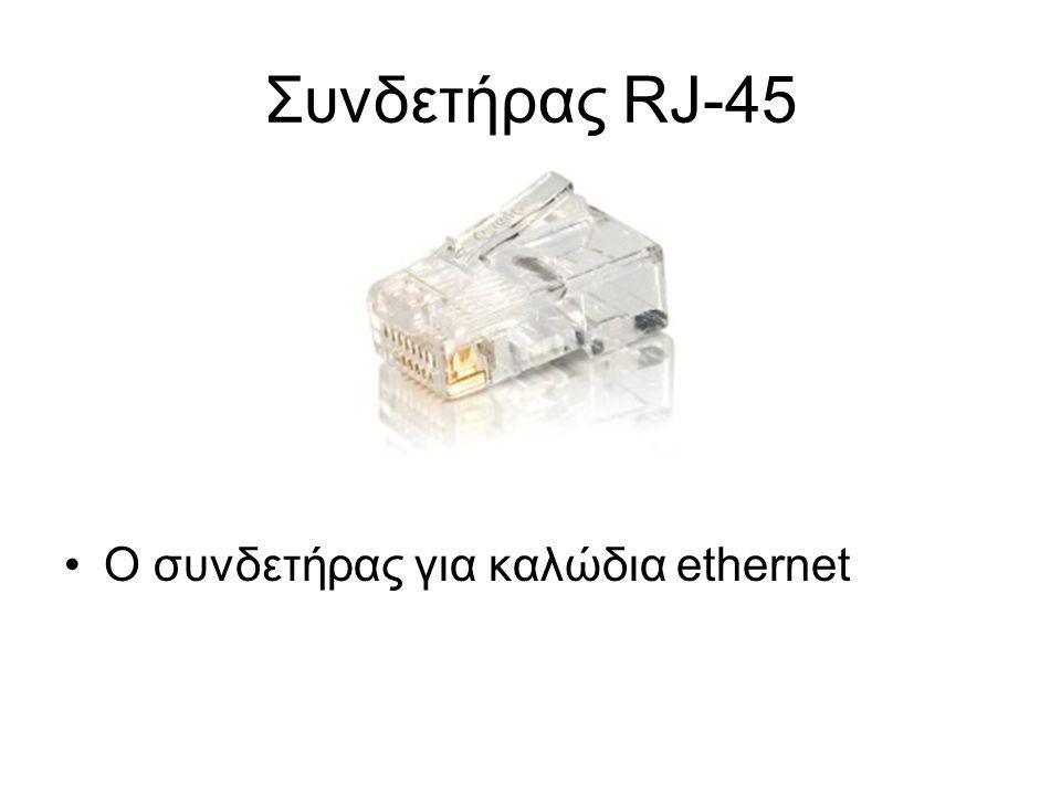 Συνδετήρας RJ-45 Ο συνδετήρας για καλώδια ethernet
