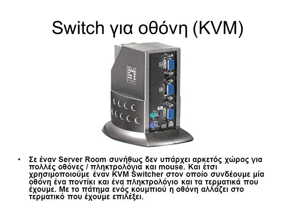 Switch για οθόνη (KVM)