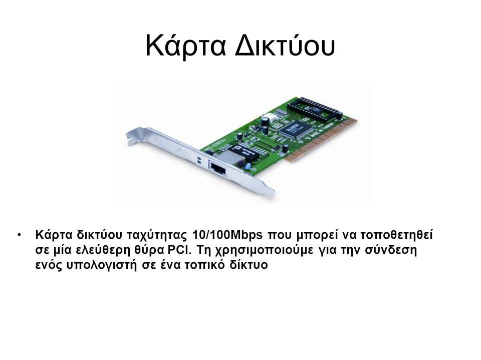 Κάρτα Δικτύου