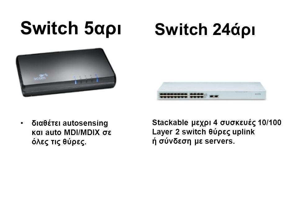Switch 5αρι Switch 24άρι. διαθέτει autosensing και auto MDI/MDIX σε όλες τις θύρες. Stackable μεχρι 4 συσκευές 10/100.