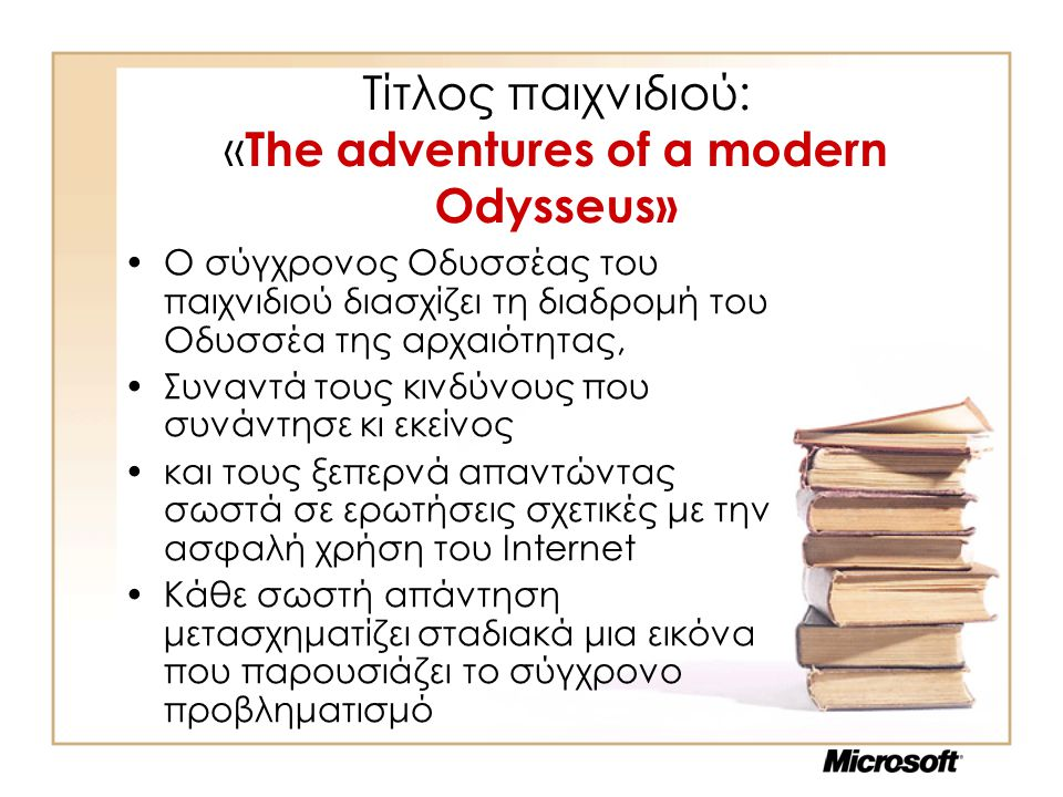 Τίτλος παιχνιδιού: «The adventures of a modern Odysseus»