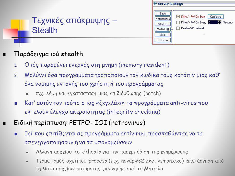 Τεχνικές απόκρυψης – Stealth
