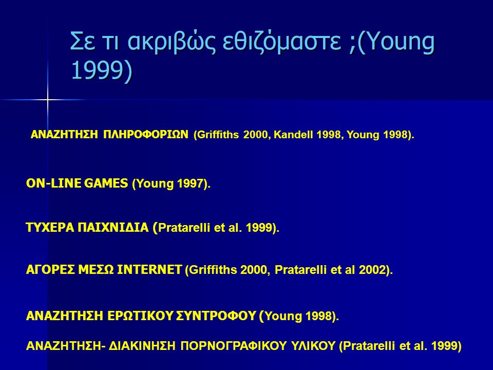 Σε τι ακριβώς εθιζόμαστε ;(Young 1999)