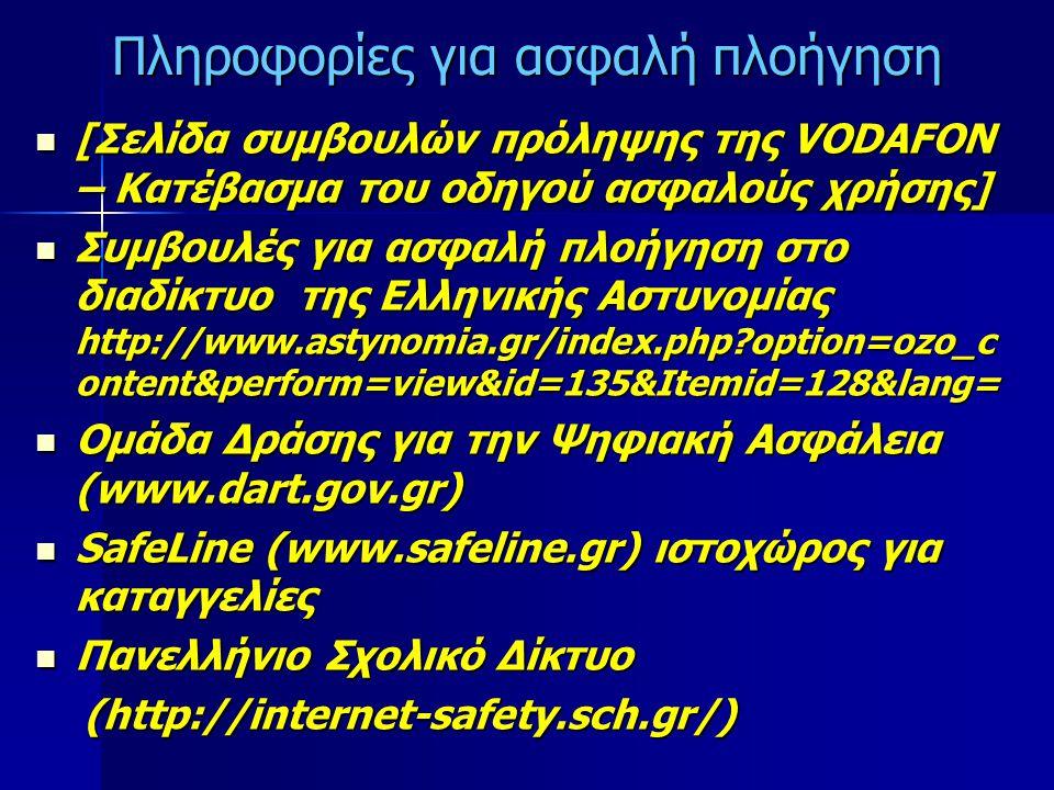 Πληροφορίες για ασφαλή πλοήγηση