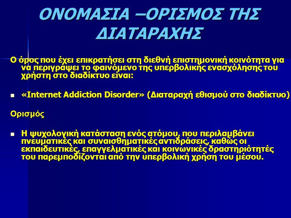 ΟΝΟΜΑΣΙΑ –ΟΡΙΣΜΟΣ ΤΗΣ ΔΙΑΤΑΡΑΧΗΣ