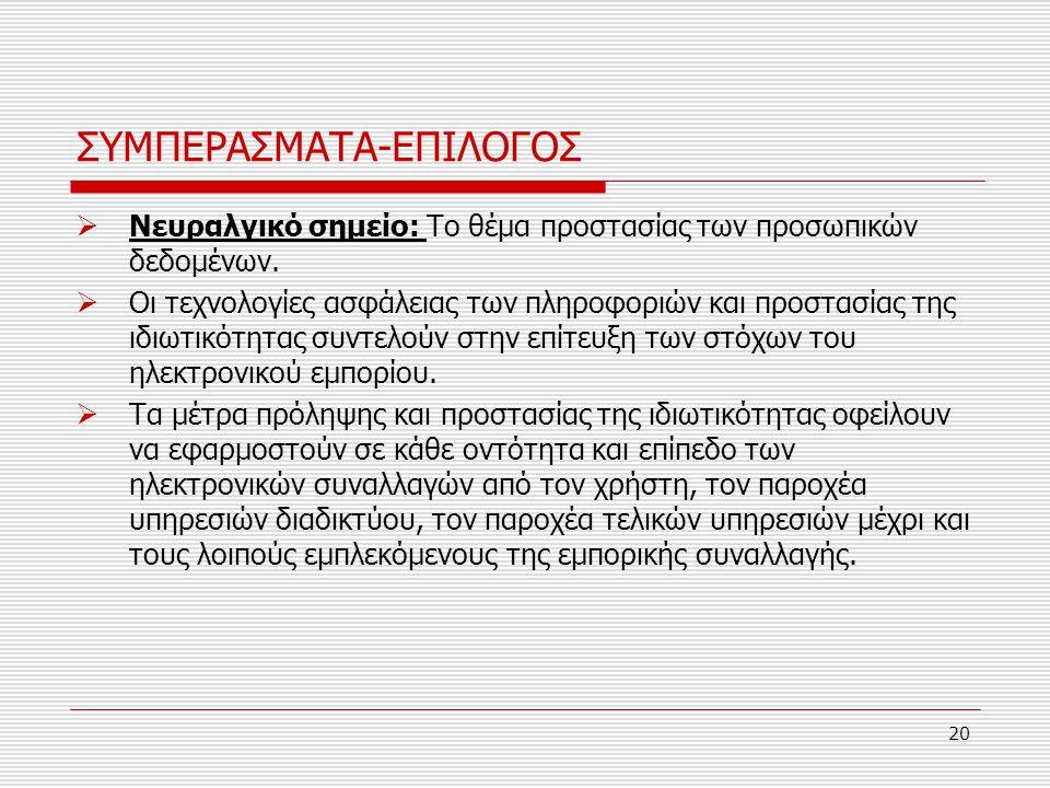 ΣΥΜΠΕΡΑΣΜΑΤΑ-ΕΠΙΛΟΓΟΣ
