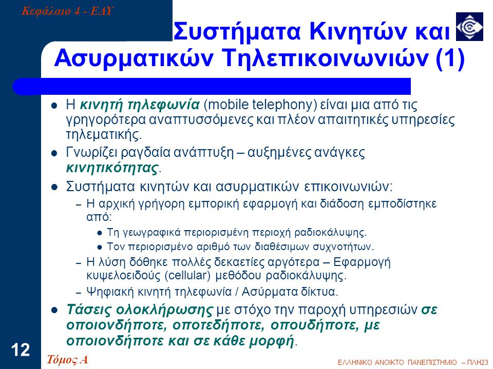 Συστήματα Κινητών και Ασυρματικών Τηλεπικοινωνιών (1)