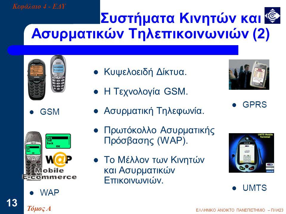 Συστήματα Κινητών και Ασυρματικών Τηλεπικοινωνιών (2)