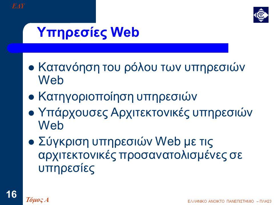 Υπηρεσίες Web Κατανόηση του ρόλου των υπηρεσιών Web