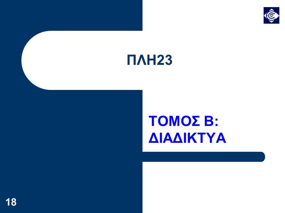 ΠΛΗ23 ΤΟΜΟΣ Β: ΔΙΑΔΙΚΤΥA