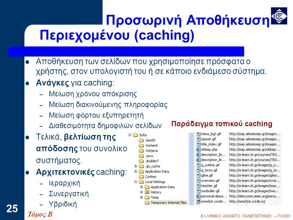 Προσωρινή Αποθήκευση Περιεχομένου (caching)