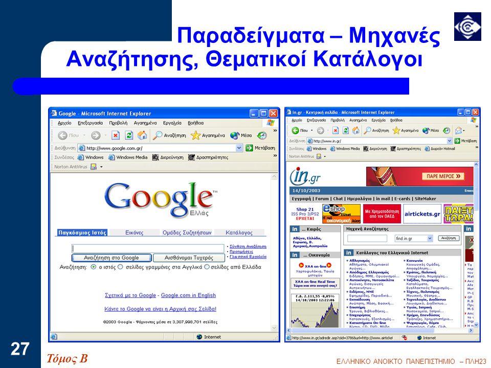 Παραδείγματα – Μηχανές Αναζήτησης, Θεματικοί Κατάλογοι