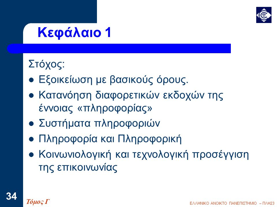 Κεφάλαιο 1 Στόχος: Εξοικείωση με βασικούς όρους.