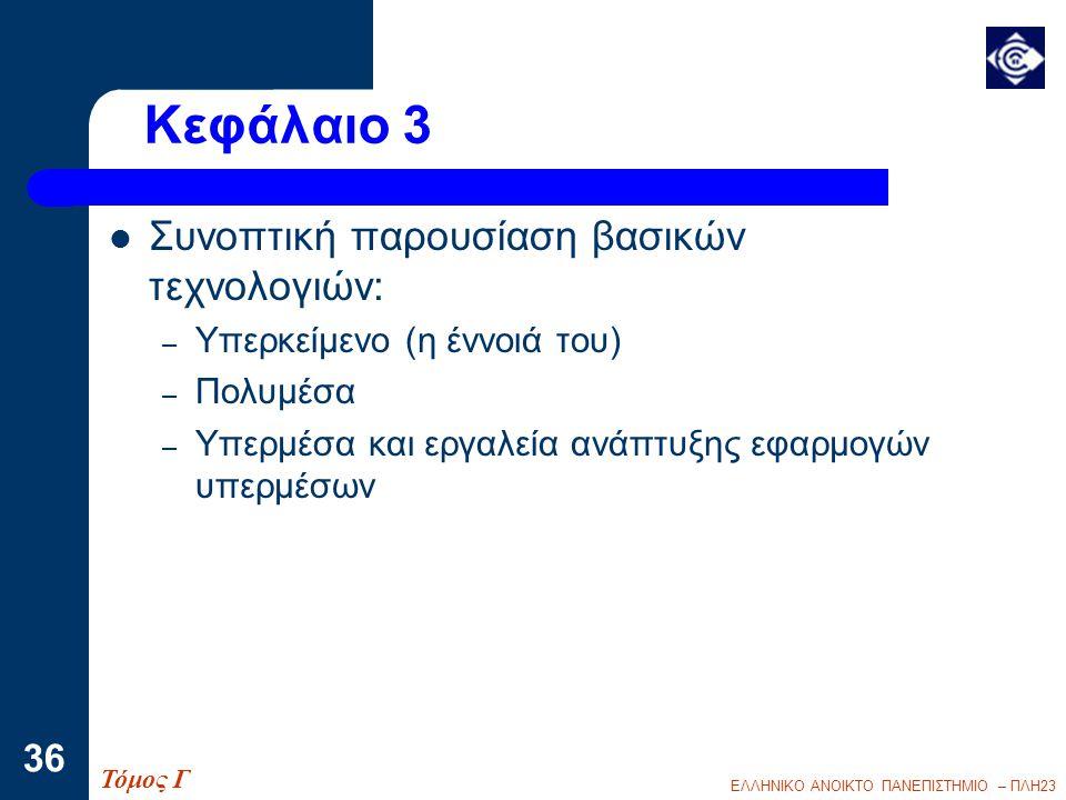 Κεφάλαιο 3 Συνοπτική παρουσίαση βασικών τεχνολογιών: