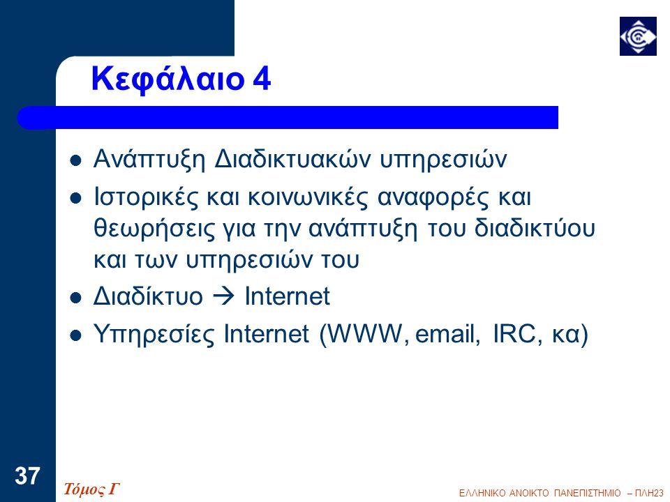 Κεφάλαιο 4 Ανάπτυξη Διαδικτυακών υπηρεσιών