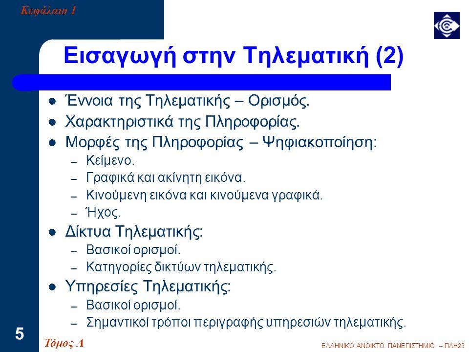 Εισαγωγή στην Τηλεματική (2)