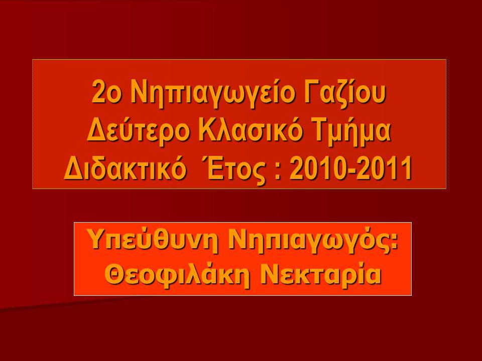2ο Νηπιαγωγείο Γαζίου Δεύτερο Κλασικό Τμήμα Διδακτικό Έτος : 2010-2011