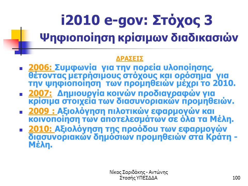 i2010 e-gov: Στόχος 3 Ψηφιοποίηση κρίσιμων διαδικασιών