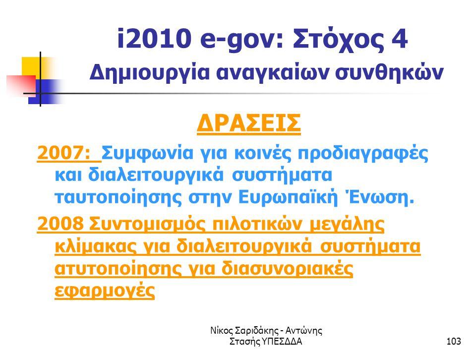 i2010 e-gov: Στόχος 4 Δημιουργία αναγκαίων συνθηκών
