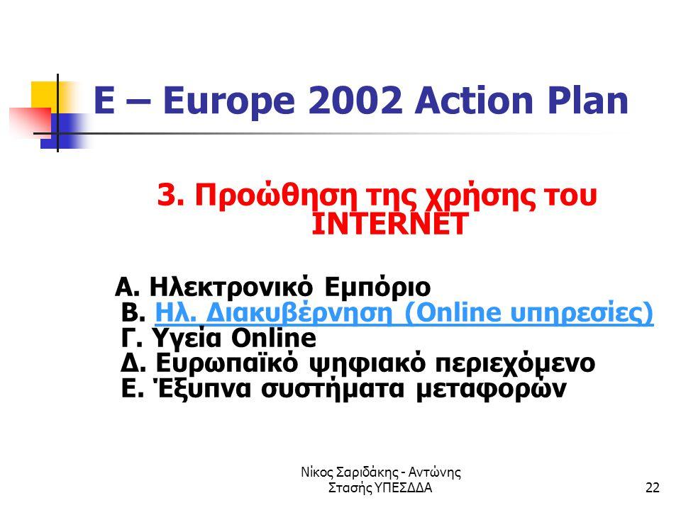 3. Προώθηση της χρήσης του INTERNET