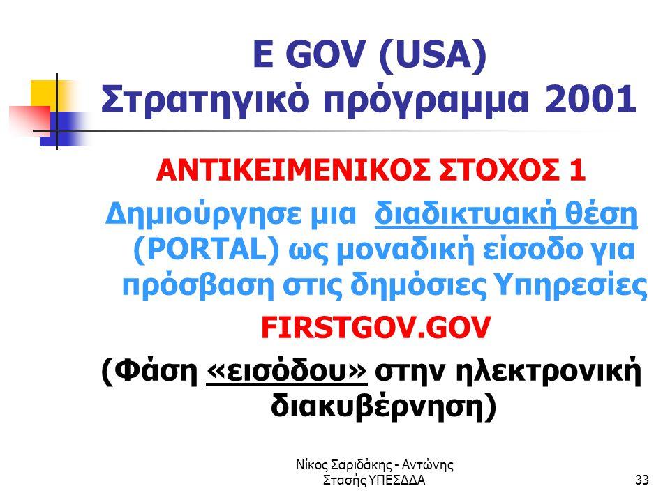 E GOV (USA) Στρατηγικό πρόγραμμα 2001