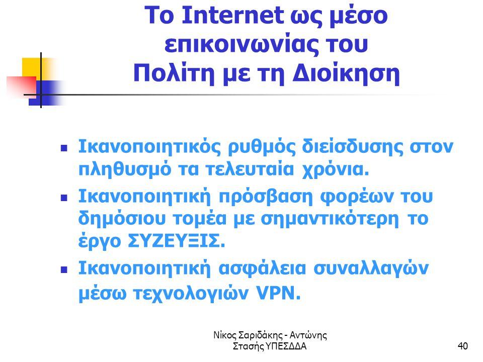 To Internet ως μέσο επικοινωνίας του Πολίτη με τη Διοίκηση