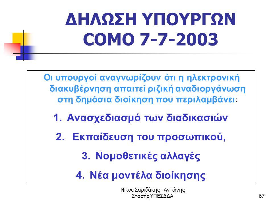 ΔΗΛΩΣΗ ΥΠΟΥΡΓΩΝ COMO 7-7-2003